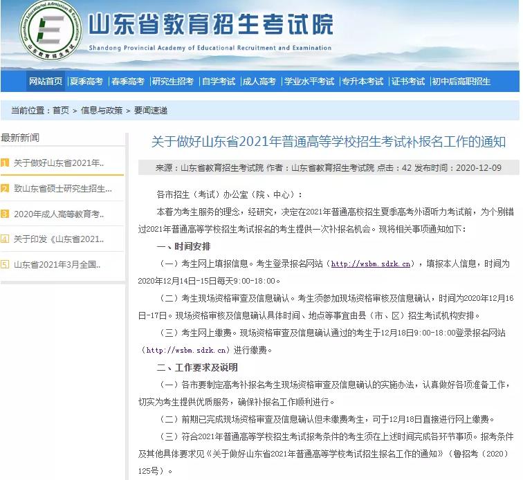 2021年山东省春季高考报名入口