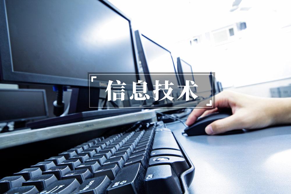 2020年山东春季高考信息技术专业本科招生院校