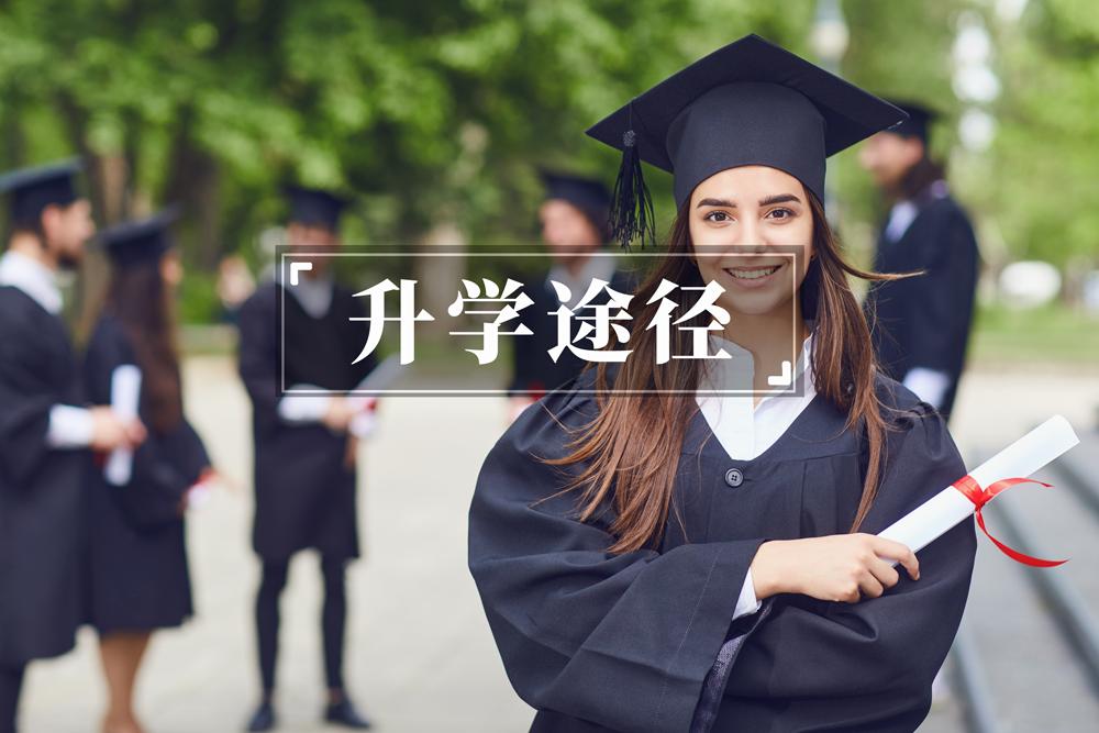 中职毕业生真的能上大学吗?具体有哪些途径?