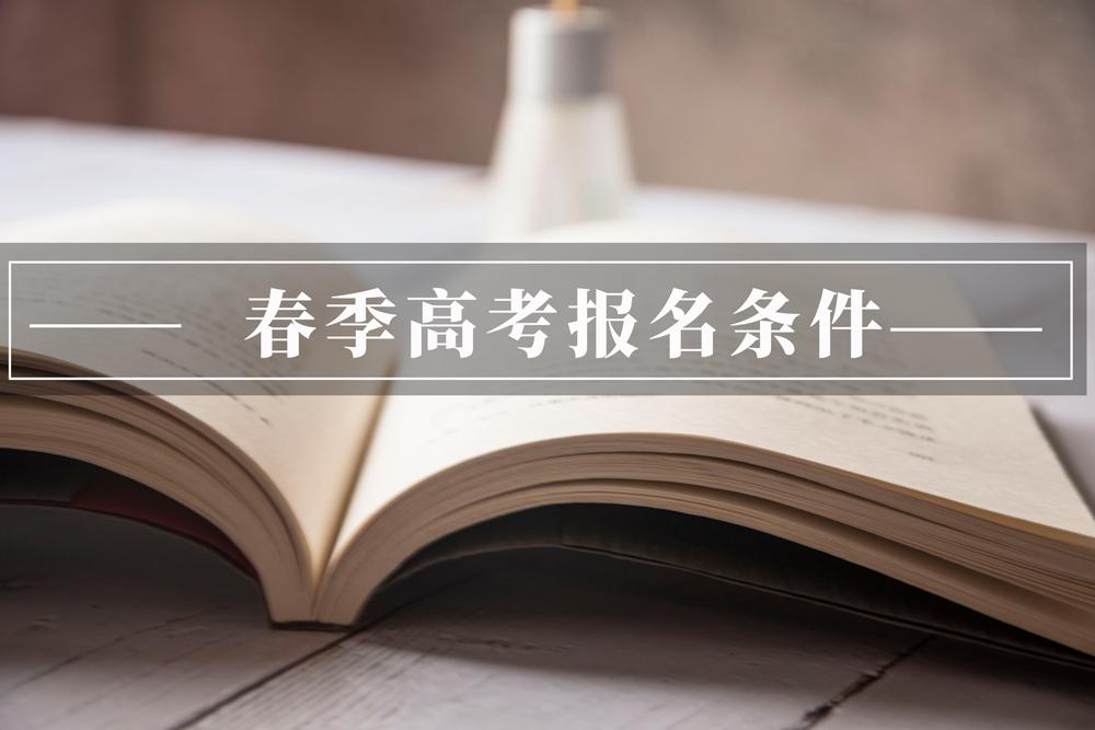 春季高考招生对象详解,51职教网为您提供!