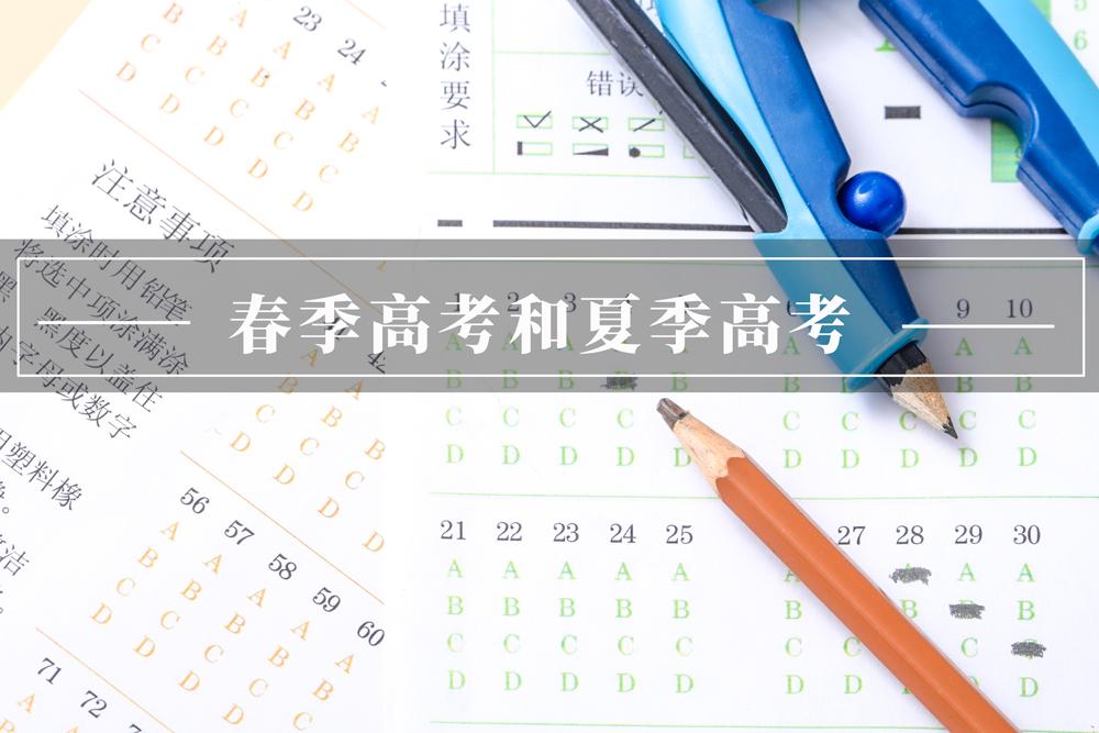 春季高考好还是夏季高考好?哪个更加适合高中生?