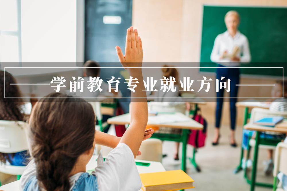 春季高考学前教育专业就业前景有哪些?51职教网为您解答。