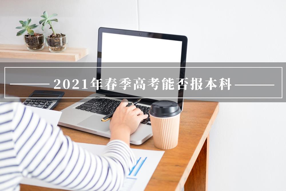 2022年山东春季高考能否报考本科院校?51职教网为您解答。