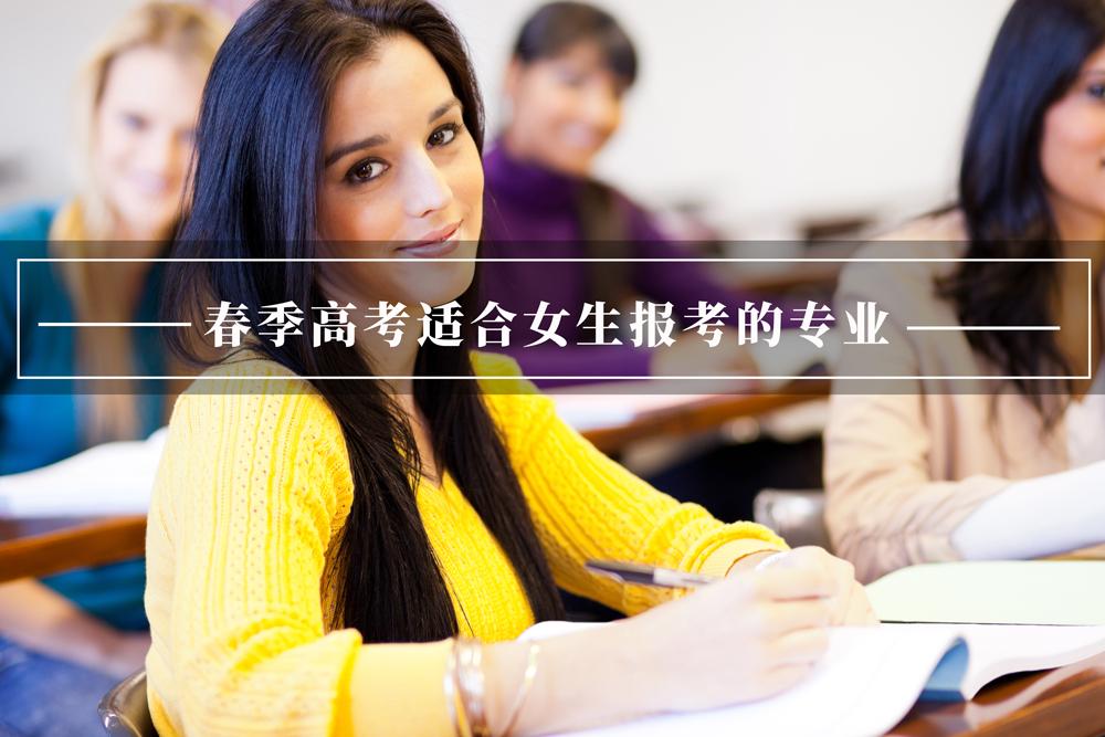 山东春季高考适合女生报考的专业有哪些?  51职教网 春季高考适合女生报考的专业 第1张