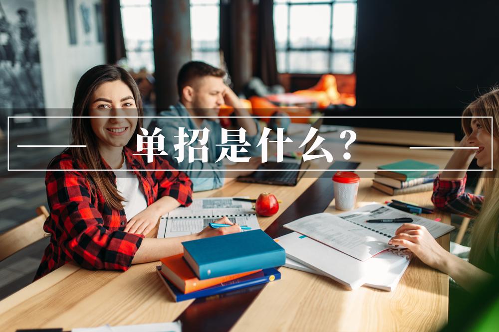 单招是什么?单招适合什么样的学生?51职教网为您解析。