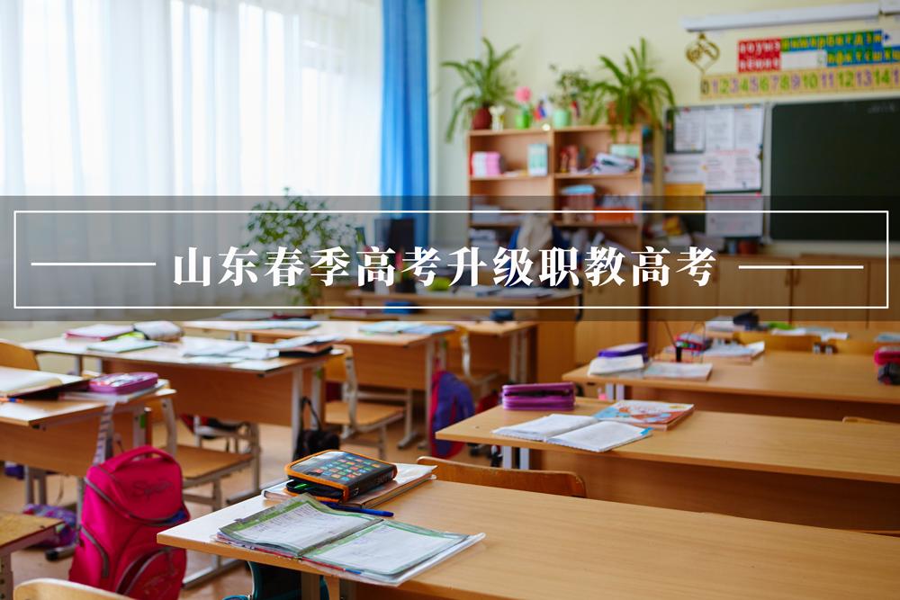山东春季高考升级职教高考后,普高生将不能参加考试是真的吗。