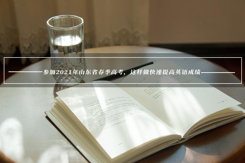 参加2021年山东省春季高考,这样做快速提高英语成绩。  51职教网 春季高考怎么提高英语成绩 第1张