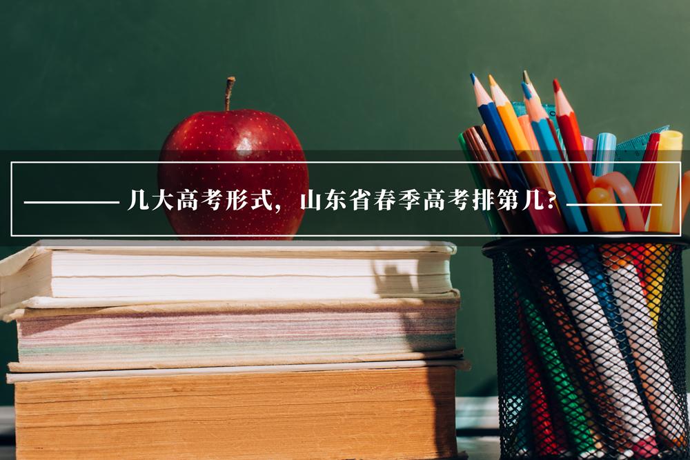 几大高考形式,山东省春季高考排第几?