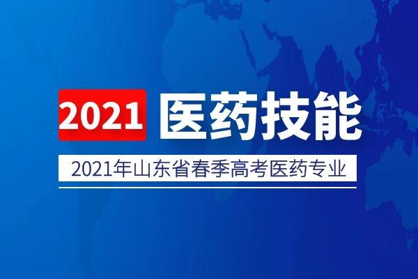 山东省2021年春季高考技能考试医药类专业试题!