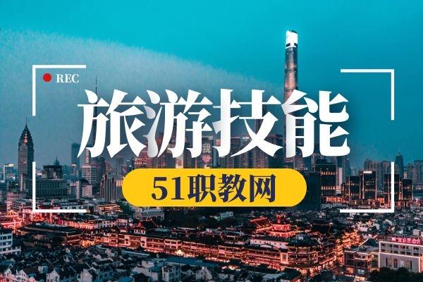 2021年山东省春季高考旅游服务类专业技能试题  春季高考旅游专业 第1张