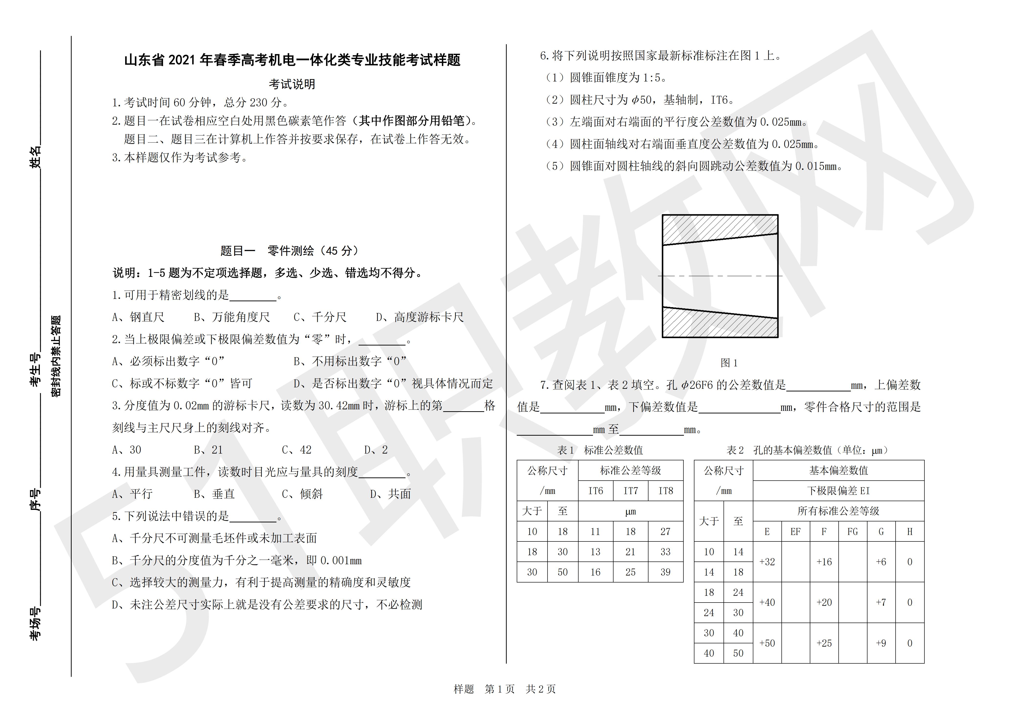 2021年山东省春季高考机电一体化类专业技能考试样题  职教高考机电专业技能试题 第1张