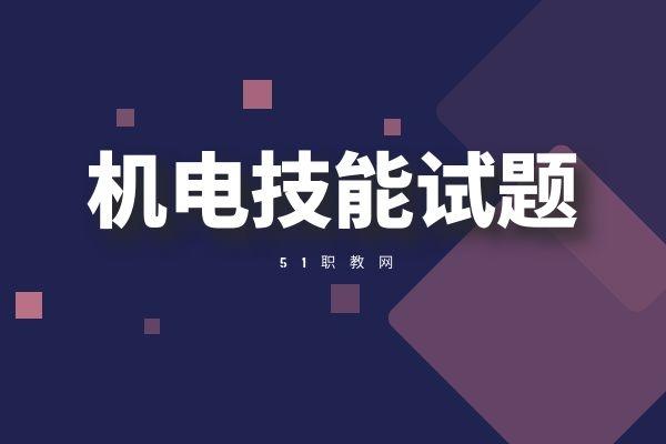 2021年山东省春季高考机电一体化类专业技能考试样题