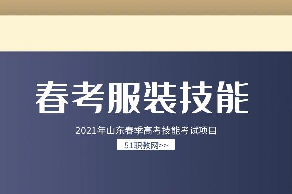 2021年山东省春季高考技能考试(服装类)考试试题