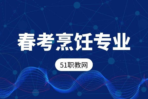 2021年山东省春季高考技能考试烹饪类专业试题