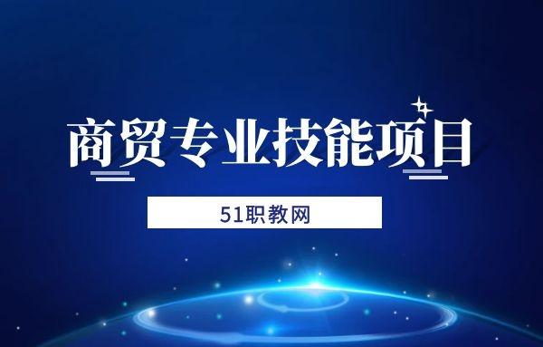 2021年山东省春季高考商贸专业技能考试说明